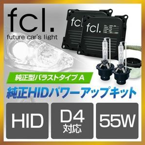 【fcl】純正型バラスト パワーアップキット タイプA