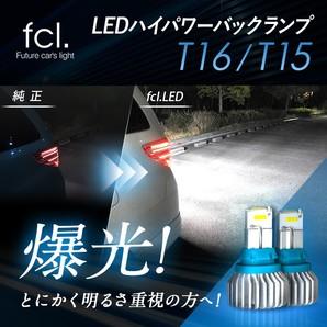 T16/T15 LED ハイパワーバックランプ