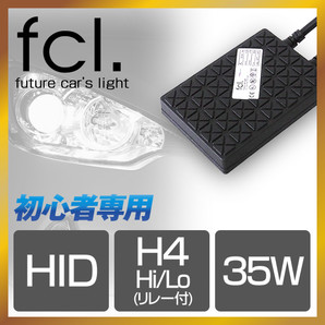 【fcl】35W H4 H/L HIDキット (リレー付き)