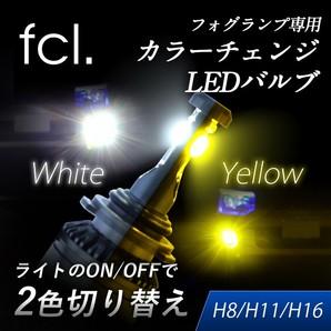 カラーチェンジ LEDフォグバルブ H8/H11/H16