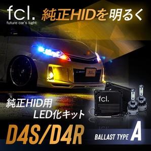 【fcl.】【ファン付き】D4S/D4R 純正HID用 LED化キット 純正型バラスト【タイプA】 無加工タイプ