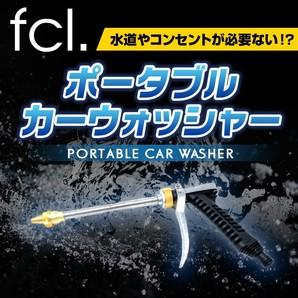 ポータブルカーウォッシャー 洗車グッズ