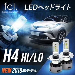 【2019年モデル】fcl. LEDヘッドライト フルキット H4Hi/Lo
